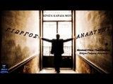 Γιώργος Αναλυτής - Κράτα καρδιά μου Giorgos Analitis - Krata kardia mou new song 2016