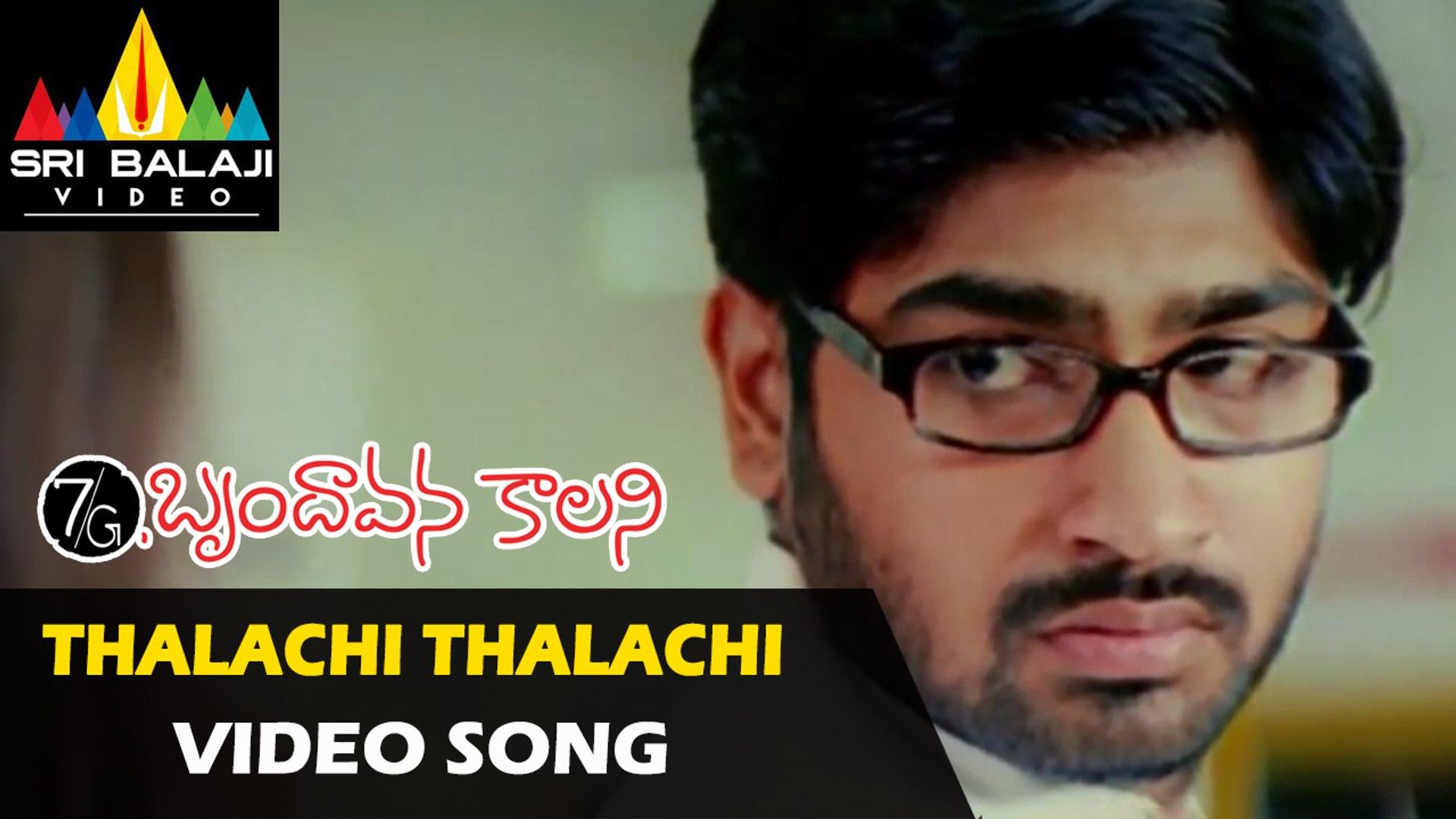 7/G Brundavan Colony Songs | Talachi Talachi Chuste Video Song | Ravi  Krishna