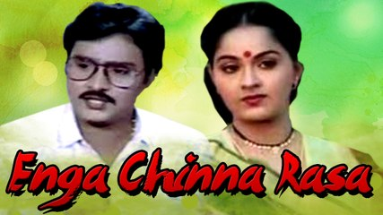 Enga Chinna Rasa | Full Tamil Movie | K. Bhagyaraj, Radha