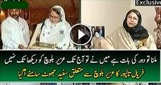 Faryal Talpur Caught Lying -Milna Tou Dor Ki Baat Hai Maine Aaj Tak Uzair Baloch Ko Dekha Tak Nahin