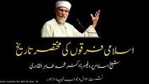 Shia Sunni Wahabi Deobandi kab aur kaese bane by allama tahir al qadari