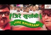 Jire Khursani, 20 October 2014, Full episode