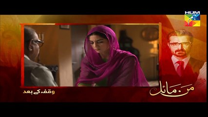 Mann Mayal Episode 1 HD