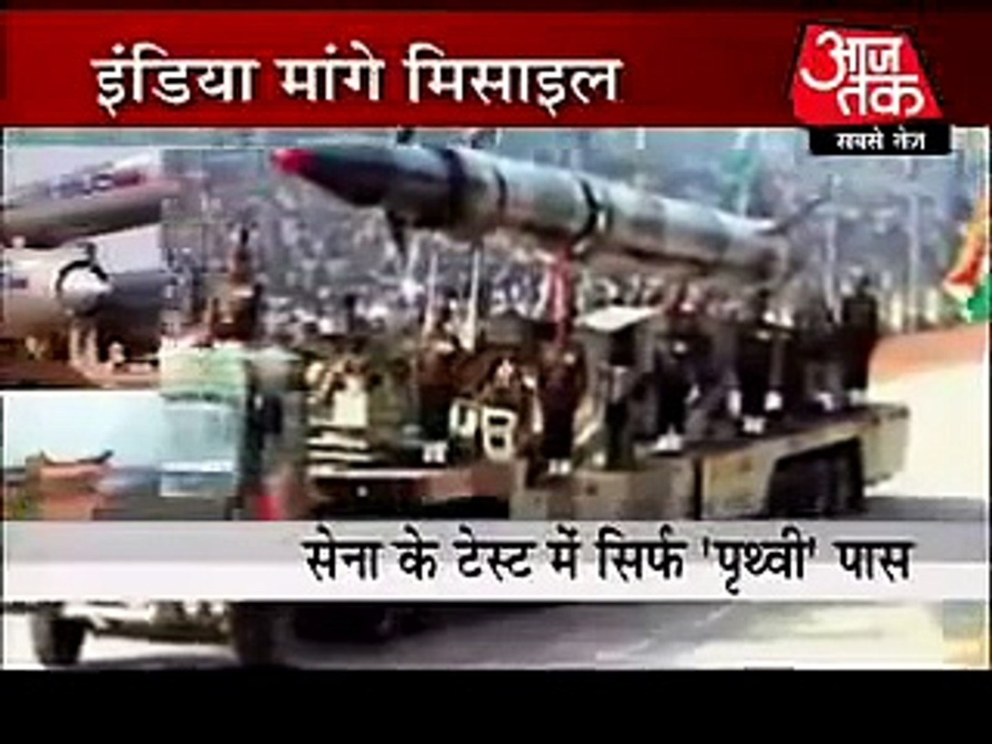Indian News Channel Report-- Pakistan is power full then India -India News Channel Proved