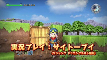 Dragon Quest Builders - 15 minutes de gameplay pour la version PS4 de Dragon Quest Builders