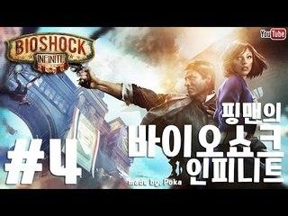 [핑맨] 바이오쇼크 인피니트 BIOSHOCK INFINITE 4화