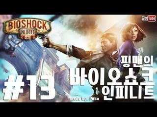 [핑맨] 바이오쇼크 인피니트 BIOSHOCK INFINITE 13화