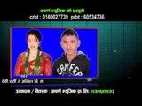 Chinta Nalinu Promo | Devi Gharti & Anil BK | Arpan Music