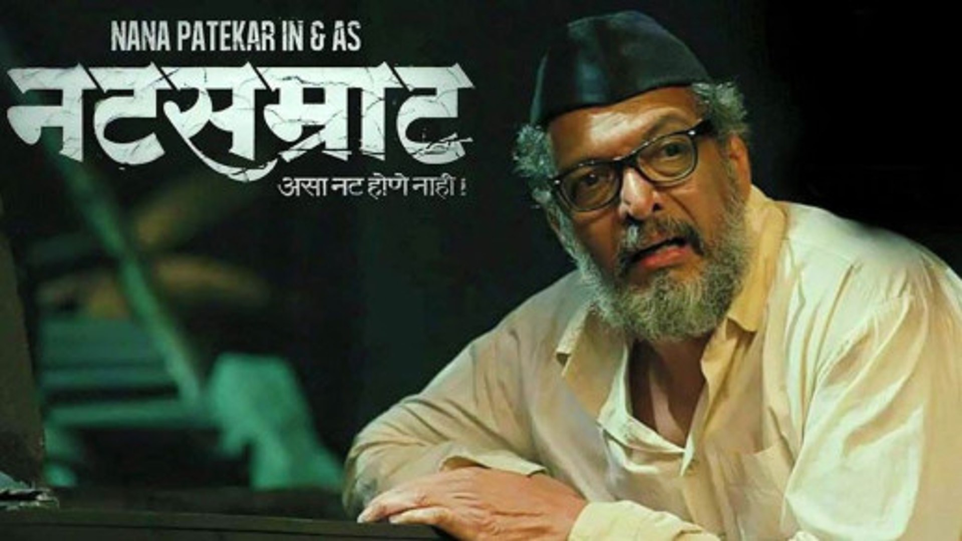 Download Natsamrat Full Movie