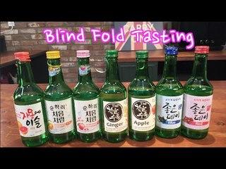 KOREAN FLAVORED ALCOHOL(SOJU) BLINDFOLD TASTE GAME