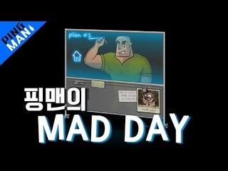 [핑맨] 화가난 근육맨 [MAD DAY] 3화