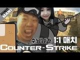 [핑맨] FPS 고수 vs FPS 초보자 [ 22살 박찬우 vs 25살 김다혜 ] Counter-Strike 2 [ 카스2 매치 ]