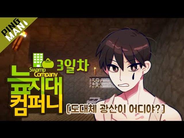 [핑맨] 늪지대 컴퍼니 3일차 [도대체 광산이 어디야?]