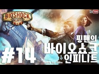 [핑맨] 바이오쇼크 인피니트 BIOSHOCK INFINITE 14화