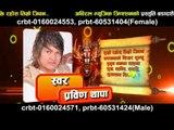 Sukhi Rahos Timro Jiwan Promo | Prabin Thapa & Purnakala BC | Abiral Music Pvt. Ltd.