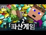 후추도 이제 돈 많이벌어욧 ㅋㅋ 파산게임 10일차 - 6 - 양띵TV후추 마인크래프트