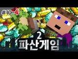 후추도 이제 돈 많이벌어욧 ㅋㅋ 파산게임 10일차 - 4 - 양띵TV후추 마인크래프트