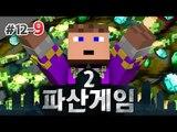 새후 후추 파산게임 12일차 9 - 양띵TV후추 마인크래프트