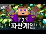 새후 후추 파산게임 12일차 1 - 양띵TV후추 마인크래프트