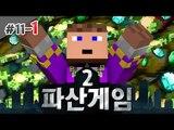 주식.. 종잇쪼가리 되는건 한순가..ㄴ 파산게임 11일차 1 - 양띵TV후추 마인크래프트