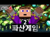주식.. 종잇쪼가리 되는건 한순가..ㄴ 파산게임 11일차 4 - 양띵TV후추 마인크래프트