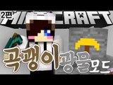 광물 곡괭이 모드에서 노치트로 다 구해보기!! 마크 광물 곡괭이 모드 -2편 Minecraft pickaxe ores mod
