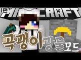 광물 곡괭이 모드에서 노치트로 다 구해보기!! 마크 광물 곡괭이 모드 -1편 Minecraft pickaxe ores mod