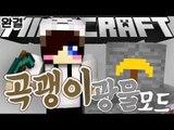 광물 곡괭이 모드에서 노치트로 다 구해보기!! 마크 광물 곡괭이 모드 -4편 Minecraft pickaxe ores mod