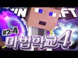 마법학교시즌4 차가운 남자 후추교장 4 - 양띵TV후추 마인크래프트