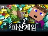 (후추도 이제 돈 많이벌어욧 ㅋㅋ 파산게임 10일차 - 2 - 양띵TV후추 마인크래프트