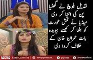 How Jaag Tv has Crossed Limits With Qandeel Baloch about Imran Khan| PNPNews.net