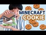 영국에서 온 대반전의 마인크래프트 쿠키 - 양띵TV후추 마인크래프트 Minecraft cookie