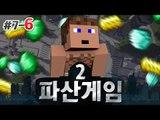 죄인의 화려한 컴백! 파산게임 시즌2 7일차 6 - 양띵TV후추 마인크래프트