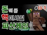 천만장자 후추 파산게임 13일차 1 - 양띵TV후추 마인크래프트