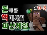천만장자 후추 파산게임 13일차 3 - 양띵TV후추 마인크래프트
