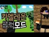 블럭이 자기 아래 블럭과 똑같이 변한다! 마크 카멜레온 모드 [양띵TV눈꽃]Minecraft chamelon blocks mod