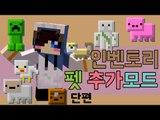 귀엽다고 얕보지말아요~ 귀엽게생기고 효율도 좋은 마크 인벤토리 펫 모드! [양띵TV눈꽃]Minecraft inventory pets mod