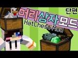 이사가기 편하게 해줄게요! 마크 머리 상자 모드 [양띵TV눈꽃] Minecraft hatchest mod