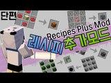 예?마크에 못만드는게 있어요?? 마인크래프트 레시피 플러스 모드 [양띵TV눈꽃]Minecraft recipes plus mod