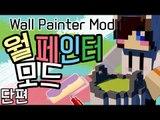 롤러와 페인트만 있으면 화가가 됩니다! 마크 월 페인터 모드 [ 양띵TV눈꽃 ] Minecraft wall painter mod