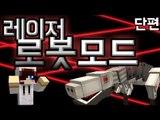 이름 겁나길어요..! 마크 레이저 크리퍼 다이노 로봇 라이더 모드 [양띵TV눈꽃]Minecraft laser creeper robot dino riders mod