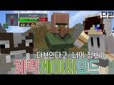 RPG게임처럼 상대의 체력들이 보인다 마크 데미지 게이지바 모드 [양띵TV눈꽃]Minecraft damage indicators mod
