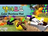 다양한 색깔의 블럭들! 마인크래프트 컬러 모드 [양띵TV눈꽃] Minecraft color mod