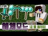 뭐든지 해체해서 삥만 좀 뜯고 돌려줍니다 마크 해체테이블 모드 [양띵TV눈꽃]Minecraft deconstruction table mod