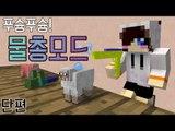 이 추운 날씨에 물총 쐈습니다.. 마크 물총 모드[양띵TV눈꽃]Minecraft water gun mod