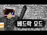 아무짓도 못하던 기반암을 내가 아이템으로 만들 수 있다? 마크 배드락 모드 [양띵TV눈꽃] Minecraft BedRock Mod