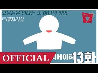 대한민국 모든 자취생들에게 이 영상을 추천합니다! _트레져리뷰 13회