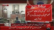 Mujhe Taklif Hui Jab Imran Khan Ne Kaha Woh Prime Minister Ke Galle Main Rassa Daal Ker Bahar Nikalengen:- Nawaz Sharif