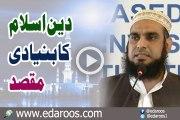 Deen e Islam Ka Bunyadi Maqsad