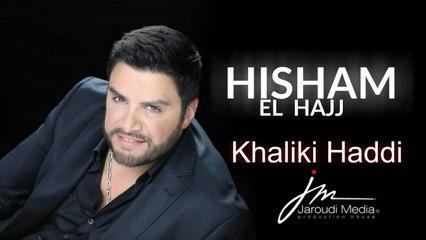 Hisham El Hajj - Khaliki Haddi / هشام الحاج - خليكي حدَي